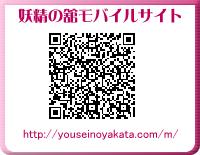 妖精の舘 モバイルサイト